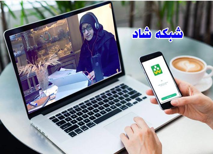 شبکه شاد   شبکه آموزشی شاد     آموزش الکترونیکی
