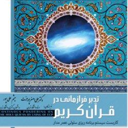 کتاب دانشگاهی تدبر فرا زمانی در قرآن کریم
