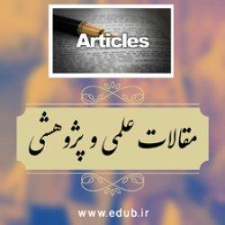 مقاله علمی و پژوهشی مؤلفه های معنایی ماده ی «کرم» در قرآن