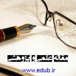 مقاله علمی و پژوهشی اخلاق حرفه ای ، فرهنگ سازمانی و سرمایه اجتماعی
