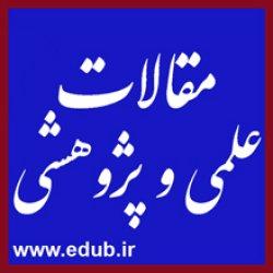 مقاله علمی و پژوهشی اعتماد عمومی شهروندان و دولت الکترونیک