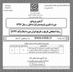 سئوالات آزمون دکترای رشته تاریخ ایران دوره اسلام سال 1396