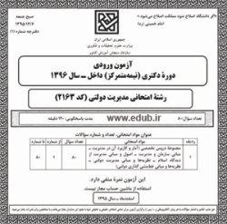 سئوالات آزمون دکترای مدیریت دولتی سال 1396