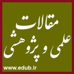 مقاله علمی و پژوهشی سرمایه های فکری و مدیریت دانش