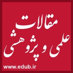 مقاله علمی و پژوهشی مدیریت دانش و سازمانهای هولوگرافیک