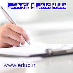 مقاله علمی و پژوهشی فرهنگ یادگیری سازمانی و تعهد سازمانی