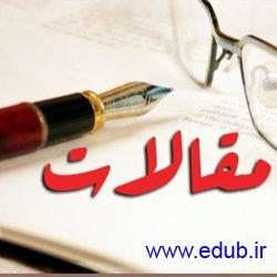 مقاله علمی و پژوهشی معیارهای مدیریت ارتباط با شهروندان در سازمانهای دولتی