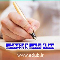 مقاله علمی و پژوهشی توسعه دانش و کاهش تعارض سازمانی