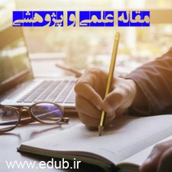 مقاله علمی و پژوهشی اقدامات مدیریت منابع انسانی و رضایت شغلی