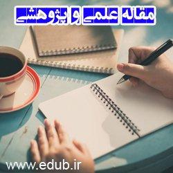 مقاله علمی و پژوهشی پروژه های آینده نگاری حکومت الکترونیکی