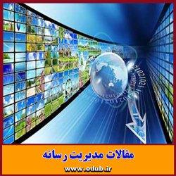 مقاله علمی و پژوهشی بازنمایی اسلام و ایران در رسانه های غرب