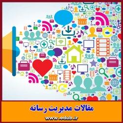 مقاله علمی و پژوهشی تبلیغات بازرگانی جهانی ، واقعیت ها و چالش ها