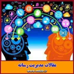 مقاله علمی و پژوهشی ارتباطات مخاطره ، ارتباطات بحران ، مفاهیم و نظریه ها