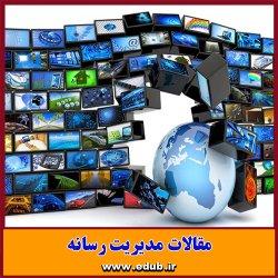 مقاله علمی و پژوهشی درآمدی بر زبان تصویر در رسانه