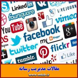 مقاله علمی و پژوهشی کارکردهای رسانه اجتماعی در ایران