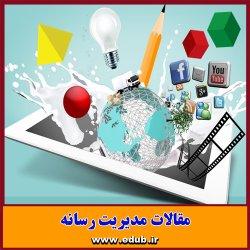 مقاله علمی و پژوهشی اصحاب رسانه و مسئولیت مدنی