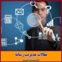 مقاله علمی و پژوهشی مدیریت دانش و اثربخشی اقتصادی سازمان های رسانه ای