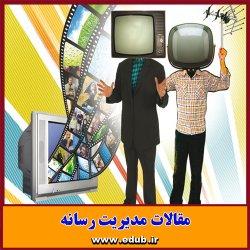 مقاله علمی و پژوهشی مدیریت بحران و رسانه