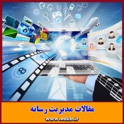 مقاله علمی و پژوهشی چالش های مدیریت تلویزیون ، رسانه های نوین و بازار آگهی