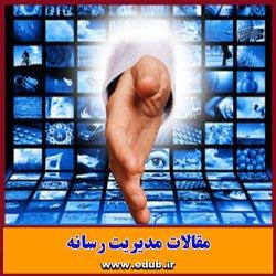 مقاله علمی و پژوهشی فناوری اطلاعات و سبک زندگی شهروندان
