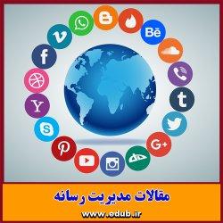 مقاله علمی و پژوهشی محیط هوشمند رسانه های نوین ، مخاطب مشارکت گرا و ارتباطات توسعه