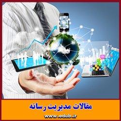 مقاله علمی و پژوهشی کارکرد روزنامه ها و ابعاد توسعه کارآفرینانه