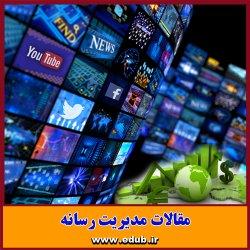 مقاله علمی و پژوهشی جایگاه رسانه ، سواد رسانه ای و جامعه دانایی محور