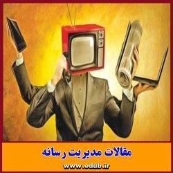 مقاله علمی و پژوهشی سواد رسانه ای و ارتقاء سطح تولیدات خبری
