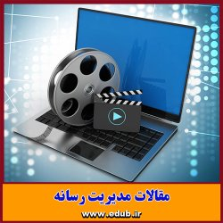 مقاله علمی و پژوهشی سیاستگذاری موسیقی در جمهوری اسلامی ایران