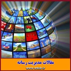 مقاله علمی و پژوهشی اینترنت و تبلیغات بازرگانی
