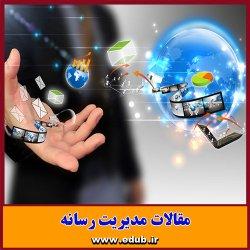 مقاله علمی و پژوهشی محصولات شبکه های تلویزیونی ماهواره ای و سرمایه اجتماعی