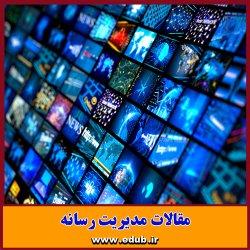 مقاله علمی و پژوهشی مصرف رسانه و هویت ملی