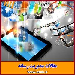 مقاله علمی و پژوهشی سازمانهای رسانه ای آینده و مدل حفظ کارکنان دانشی