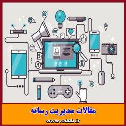 مقاله علمی و پژوهشی سواد رسانه ای و رسانه های اجتماعی