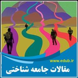 مقاله علمی و پژوهشی رابطه اثربخشی آموزشی معلمان و سرمایه اجتماعی و فرهنگی