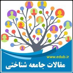 مقاله علمی و پژوهشی سیاستگذاری اجتماعی و حکومت مندی