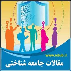 مقاله علمی و پژوهشی توسعه تاریخی ایران و نظریه استبداد ایرانی