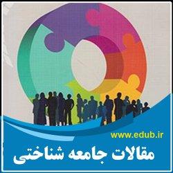 مقاله علمی و پژوهشی رویکرد انجمنی به اخلاق حرفه ای علم در ایران