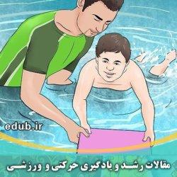 مقاله بررسی رابطة کمال گرایی، استرس و تحلیل رفتگی در بین مربیان شنای زن و مرد