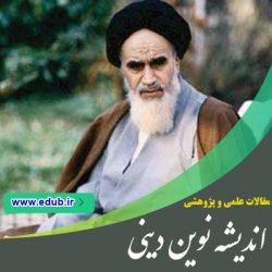 مقاله بررسی رابطه سیروسلوک عرفانی امام خمینی و حاکمیت دینی