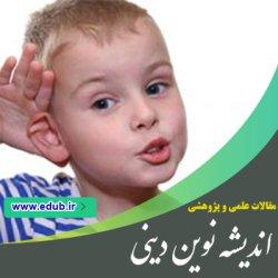 مقاله تحلیل «سمع و بصر» حق تعالی از منظر ملاصدرا و امام خمینی
