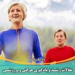 مقاله اثر نوع کانون توجه به صورت خودگفتاری بر تعادل ایستا و پویای زنان سالمند