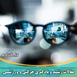 مقاله تأثیر تمرینات ثبات مرکزی بر مهارتهای بنیادی کودکان با اختلال بینایی