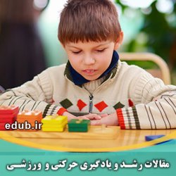 مقاله تأثیر تمرینات ادراکی حرکتی و بازیهای شناختی بر رشد شناختی کودکان کمتوان ذهنی