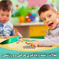 مقاله تأثیر هشت هفته تمرینات حس عمقی بر هماهنگی حرکتی کودکان مبتلا به اختلال طیف اوتیسم