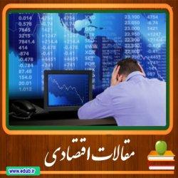 مقاله تحلیل نظری تأثیر نوآوریهای مالی بر نوسان اهرم مالی و بروز بحران مالی