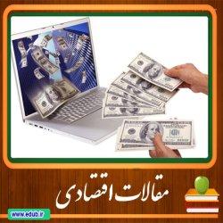مقاله پول الکترونیک و اثر آن بر نقش بانک مرکزی در مدیریت سیاست پولی