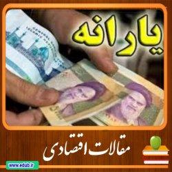 مقاله بررسی تأثیر طرح هدفمندی یارانهها بر الگوی مصرفی خانوارهای شهری در ایران