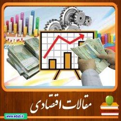 مقاله تأثیرتخصیص مجدد مخارج عمومی دولت بر رشد اقتصادی بلندمدت ایران
