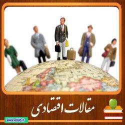 مقاله مهاجرت نیروی کار از ایران به کشورهای OECD و عوامل اقتصادی مؤثر بر آن